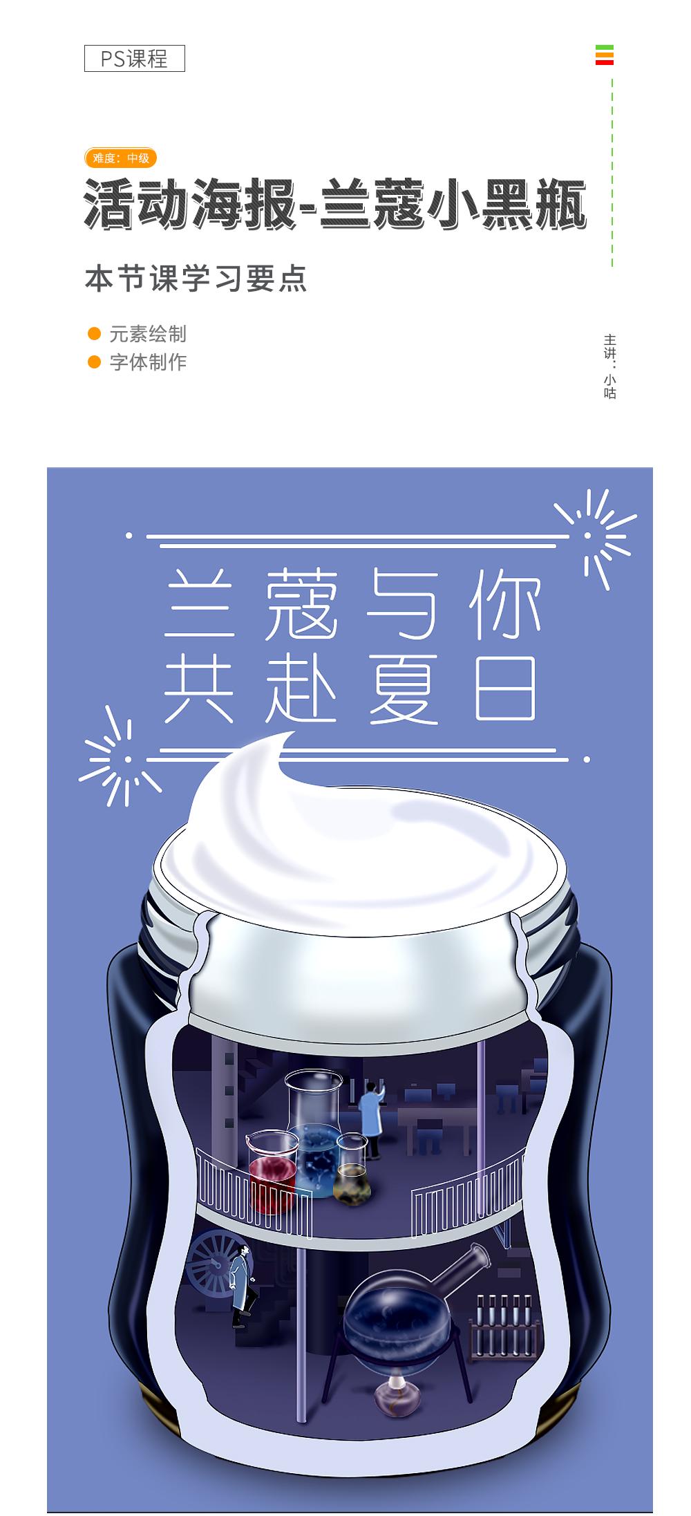 活动海报-兰蔻小黑瓶课程详情页.jpg/
