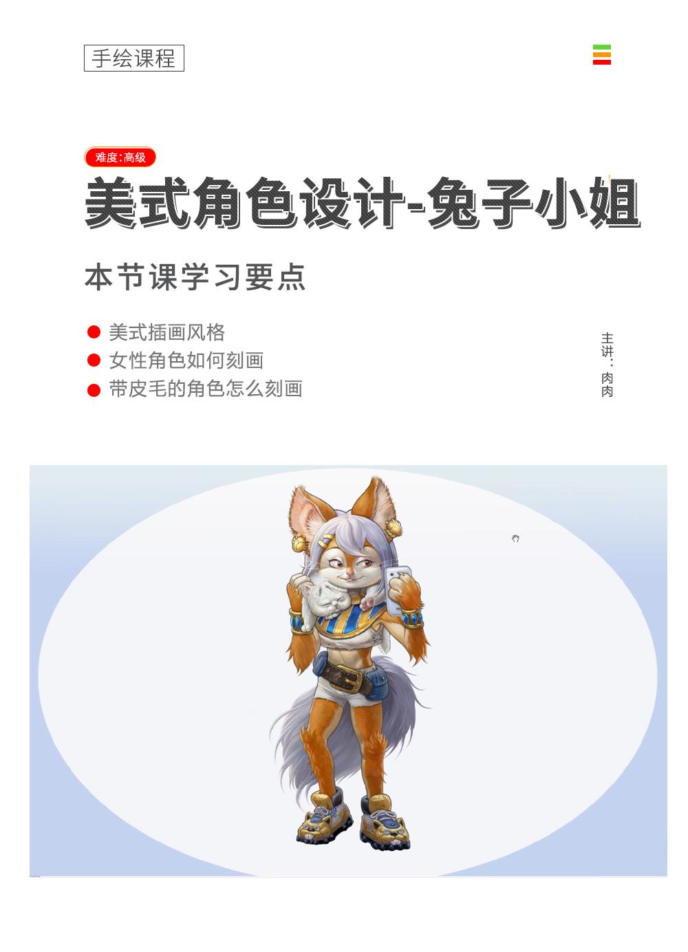 欧美兔小姐课程详情页.jpg/
