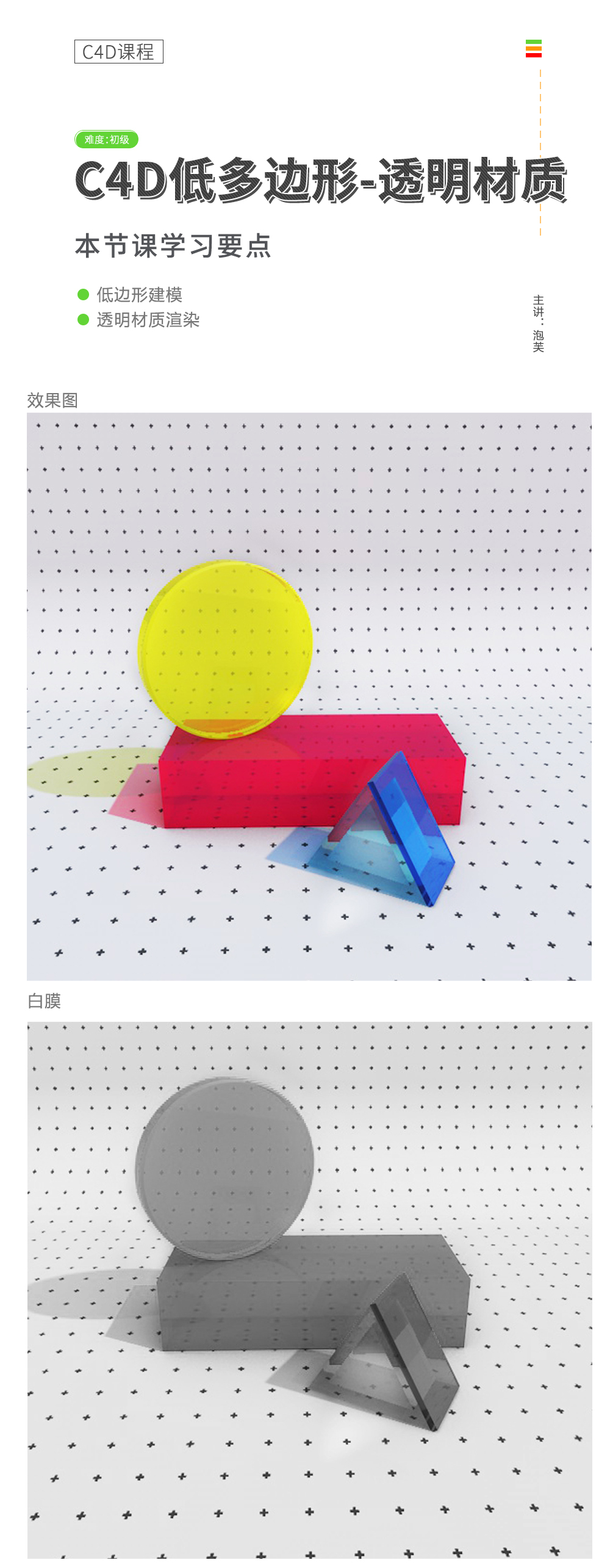 低多边形透明材质课程详情页.jpg/